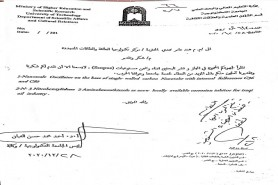 An acknowledgment and appreciation letter for the asst. lect. Hind A. M. from the president of the
