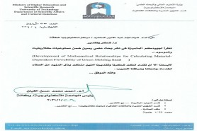 An appreciation letter for the asst. lect. Dheya N. Abdulamer from the president of university